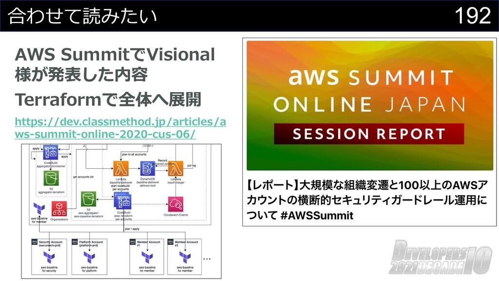 192 合わせて読みたい AWS SummitでVisional 様が発表した内容 Terra...