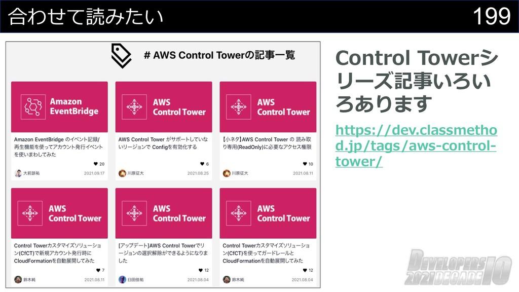 199 合わせて読みたい Control Towerシ リーズ記事いろい ろあります http...