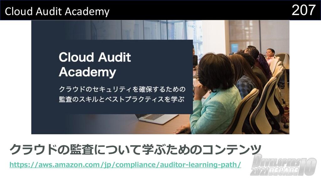 207 Cloud Audit Academy クラウドの監査について学ぶためのコンテンツ h...