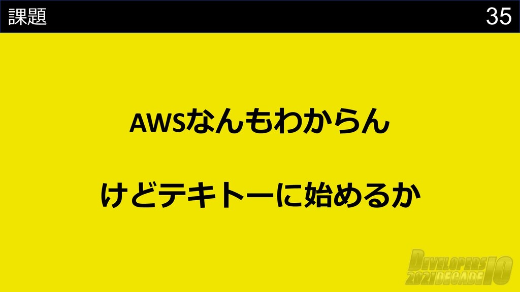 35 課題 AWSなんもわからん けどテキトーに始めるか