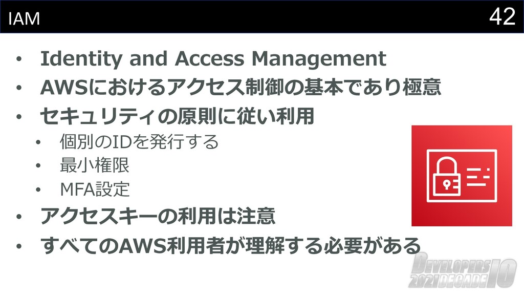 42 IAM • Identity and Access Management • AWSにお...