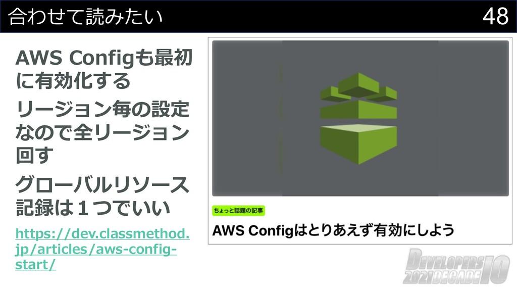 48 合わせて読みたい AWS Configも最初 に有効化する リージョン毎の設定 なので全...