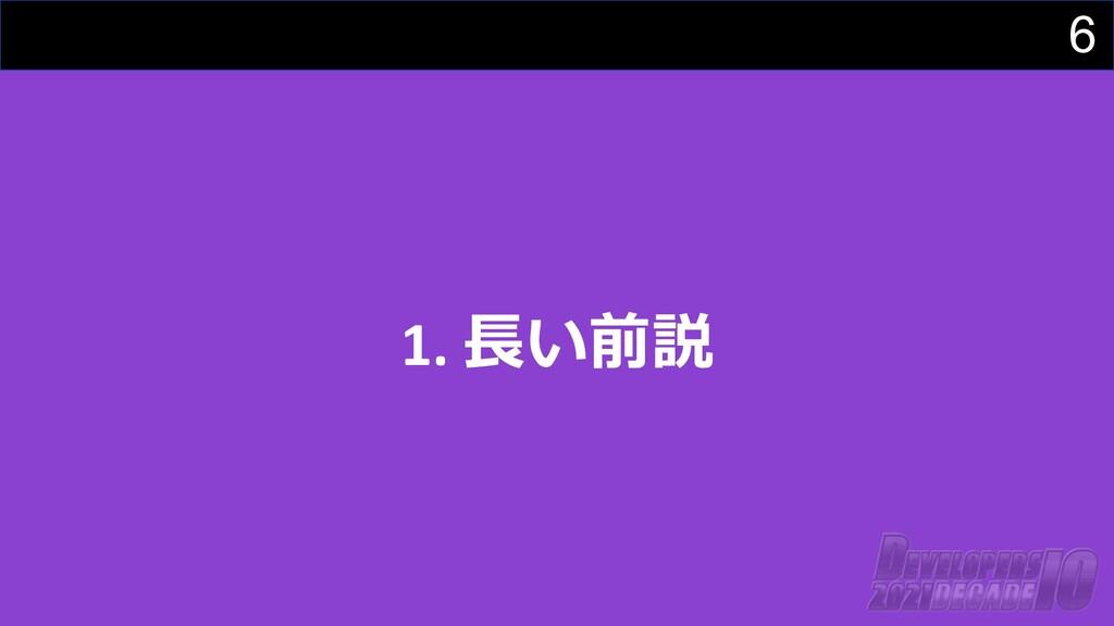 6 1. ⻑い前説
