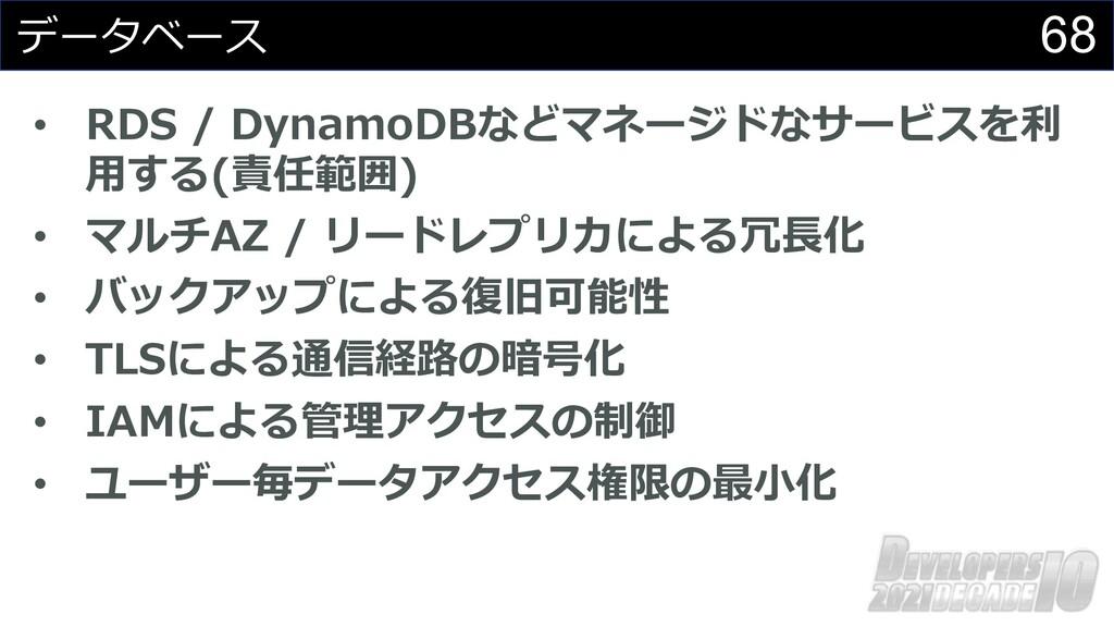 68 データベース • RDS / DynamoDBなどマネージドなサービスを利 ⽤する(責任...