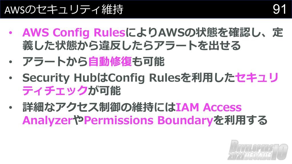 91 AWSのセキュリティ維持 • AWS Config RulesによりAWSの状態を確認し...