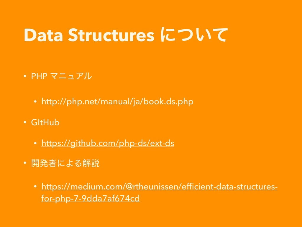Data Structures ʹ͍ͭͯ • PHP ϚχϡΞϧ • http://php.n...