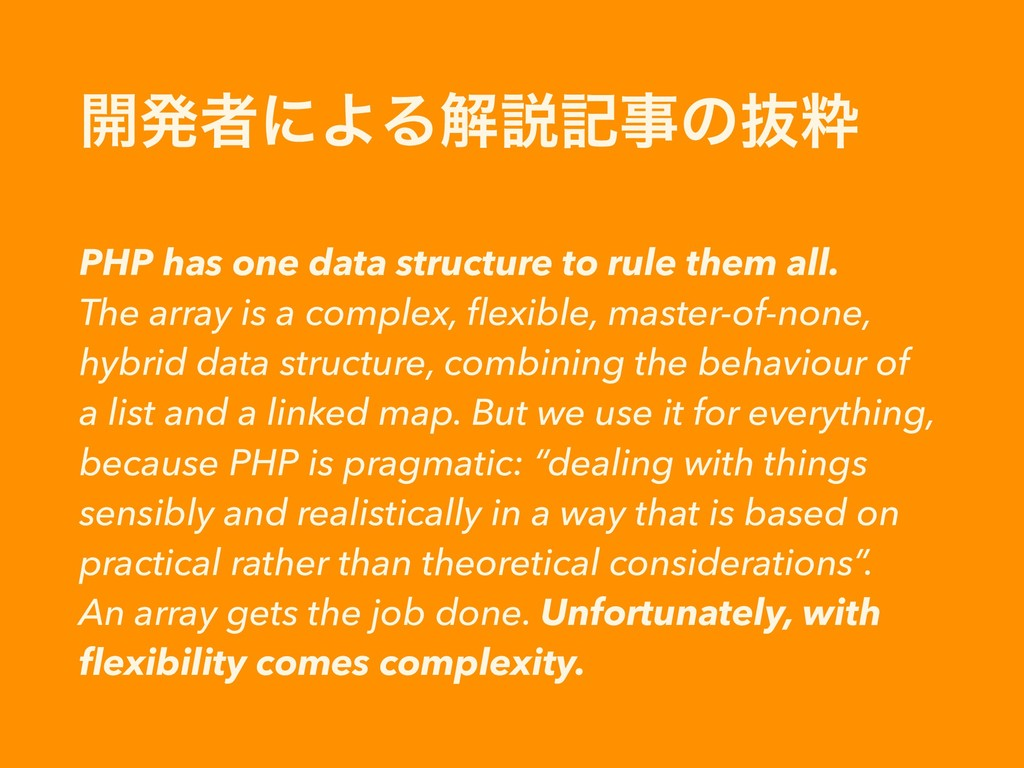 ։ൃऀʹΑΔղઆهͷൈਮ PHP has one data structure to rul...