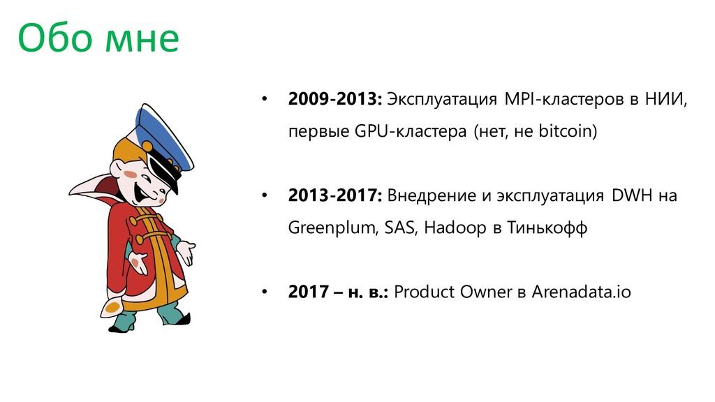 • 2009-2013: Эксплуатация MPI-кластеров в НИИ, ...