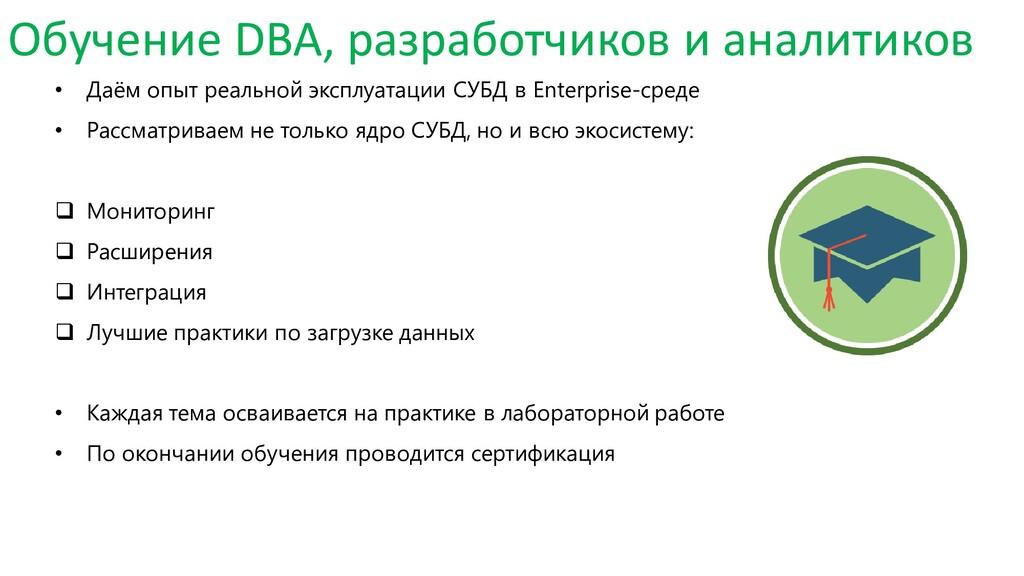 Обучение DBA, разработчиков и аналитиков • Даём...