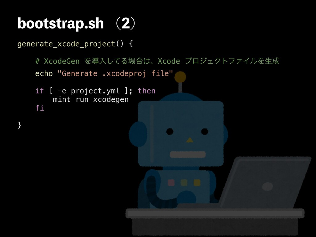 CPPUTUSBQTIʢʣ generate_xcode_project() { # X...