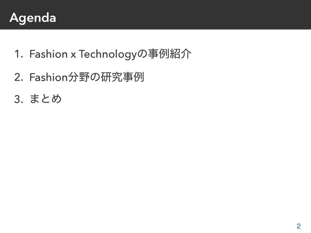 Agenda 1. Fashion x Technologyͷࣄྫ঺հ 2. Fashion෼...