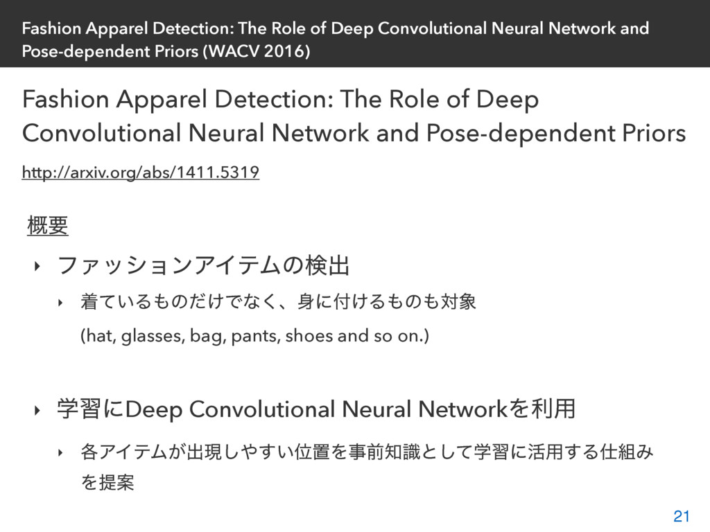 Fashion Apparel Detection: The Role of Deep Con...