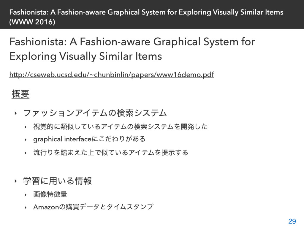 Fashionista: A Fashion-aware Graphical System f...