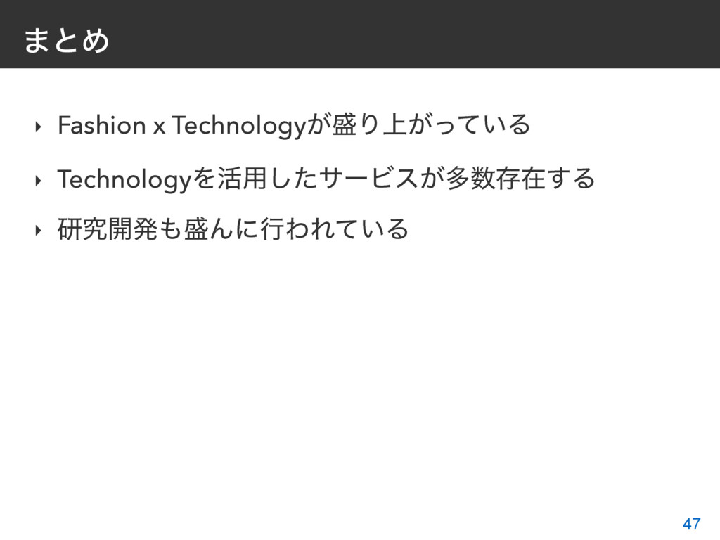 ·ͱΊ ‣ Fashion x Technology͕੝Γ্͕͍ͬͯΔ ‣ Technolog...