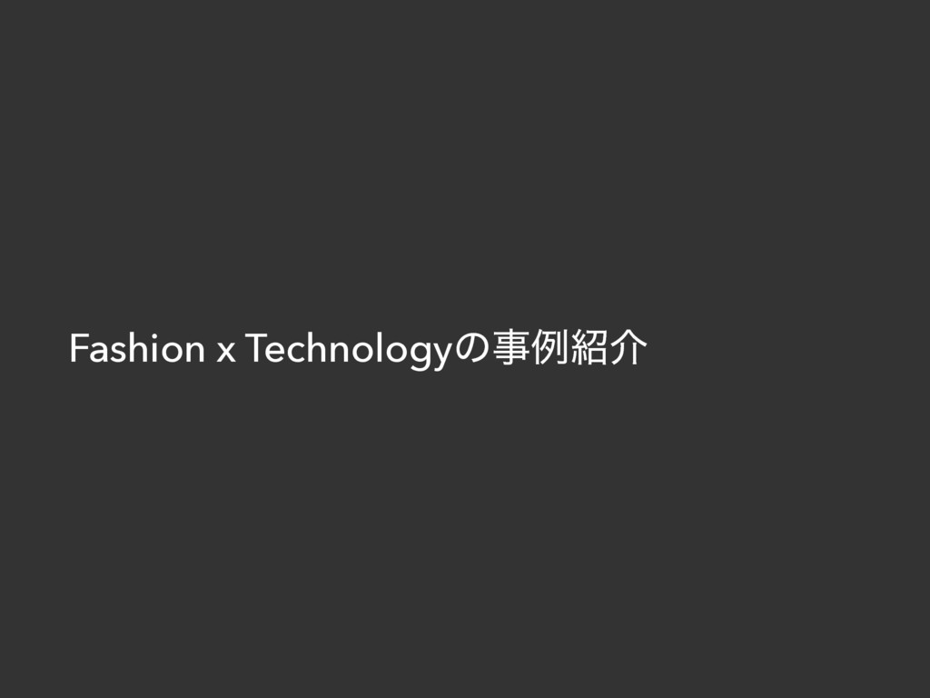 Fashion x Technologyͷࣄྫ঺հ