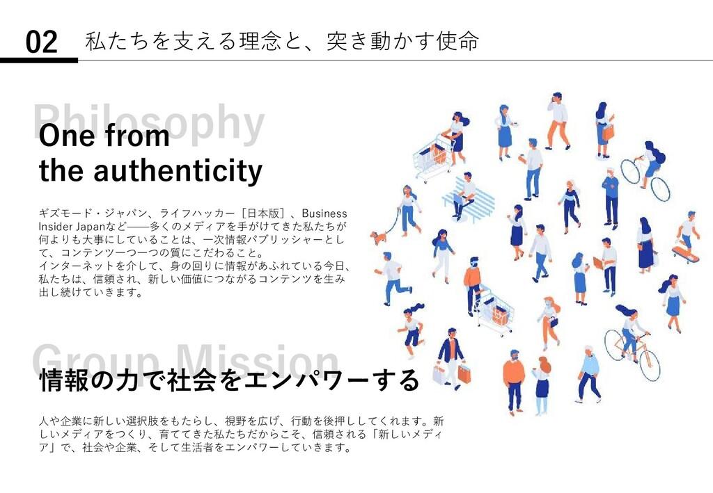 Group Mission Philosophy 私たちを支える理念と、突き動かす使命 02 ...