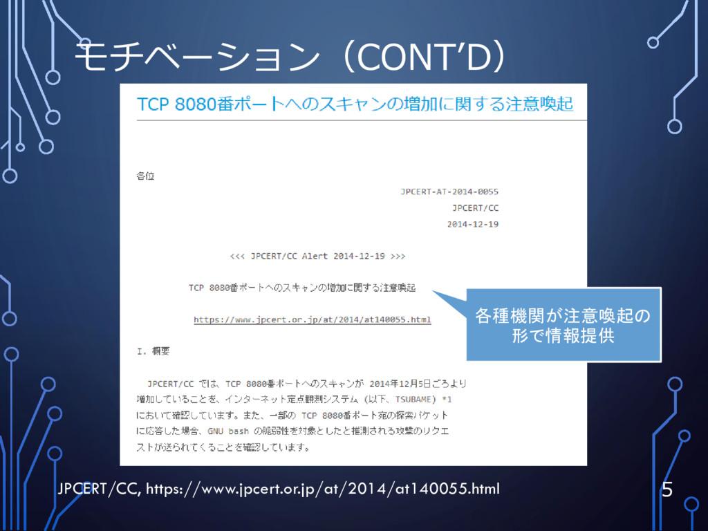 モチベーション(CONT'D) 5 JPCERT/CC, https://www.jpcert...