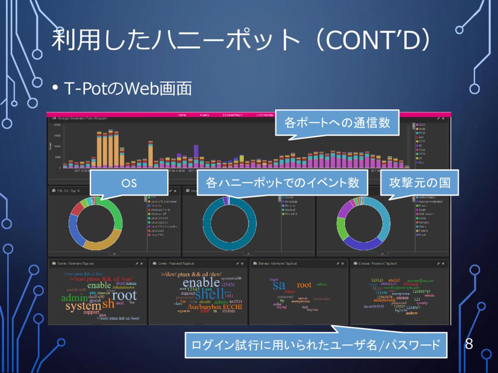 利用したハニーポット(CONT'D) • T-PotのWeb画面 ログイン試行に用いられたユー...