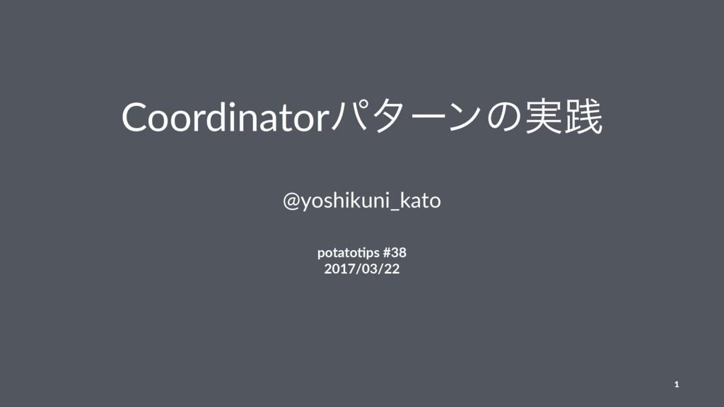 Coordinatorύλʔϯͷ࣮ફ @yoshikuni_kato potato%ps #3...