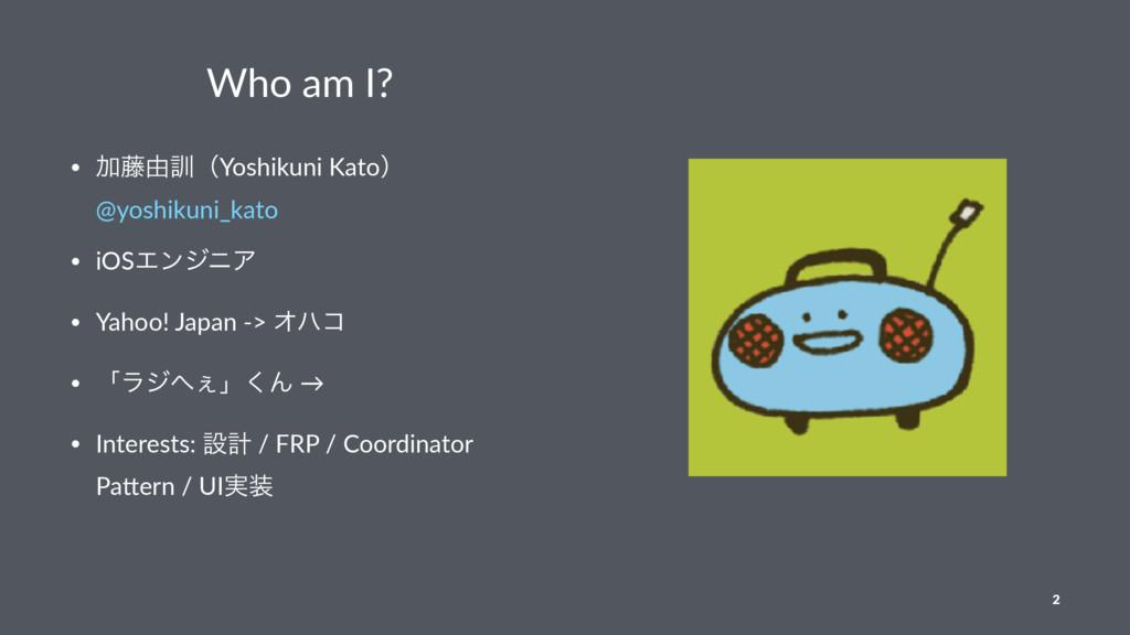 Who am I? • Ճ౻༝܇ʢYoshikuni Katoʣ @yoshikuni_kat...