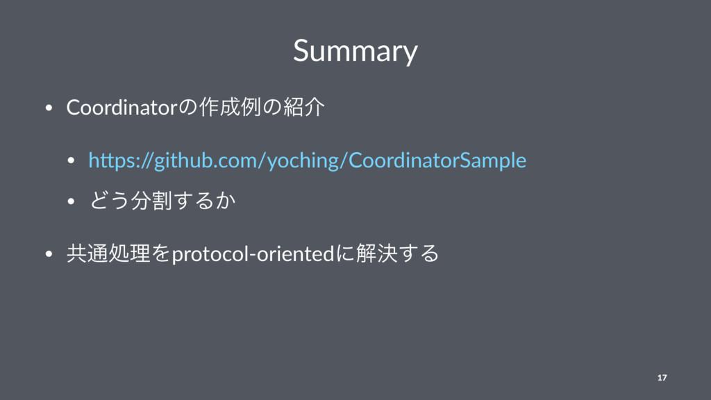 Summary • Coordinatorͷ࡞ྫͷհ • h+ps:/ /github.c...