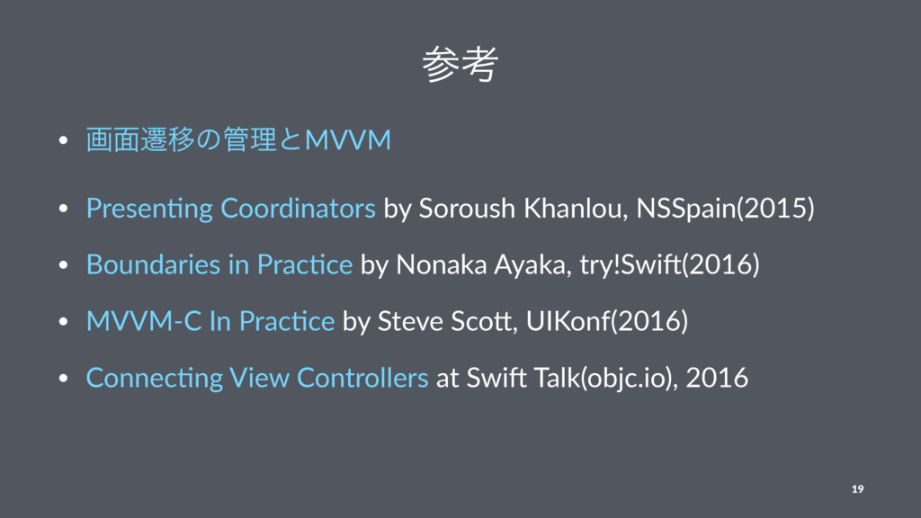 ߟ • ը໘ભҠͷཧͱMVVM • Presen)ng Coordinators by S...