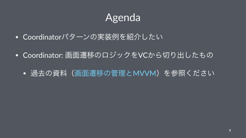 Agenda • Coordinatorύλʔϯͷ࣮ྫΛհ͍ͨ͠ • Coordinato...