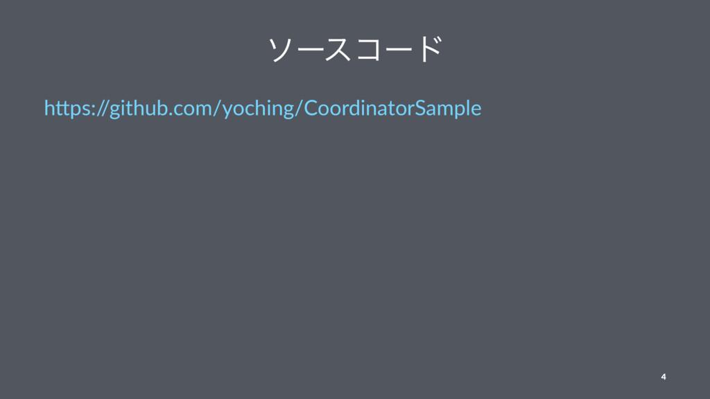 """ιʔείʔυ h""""ps:/ /github.com/yoching/CoordinatorSa..."""