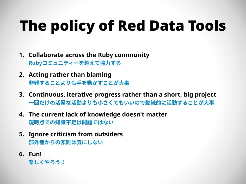 The policy of Red Data Tools 1. Collaborate acr...
