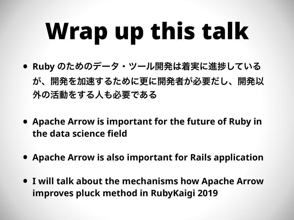 Wrap up this talk • Ruby ͷͨΊͷσʔλɾπʔϧ։ൃண࣮ʹਐḿ͍ͯ͠...