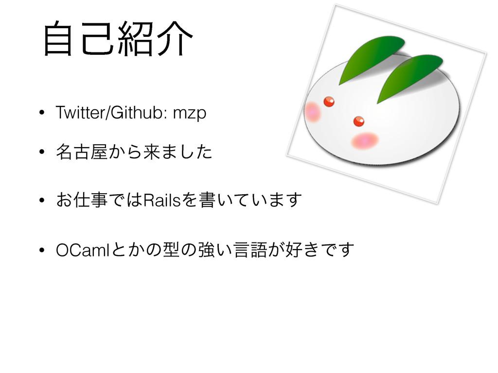 ࣗݾհ • Twitter/Github: mzp • ໊ݹ͔Βདྷ·ͨ͠ • ͓ͰR...
