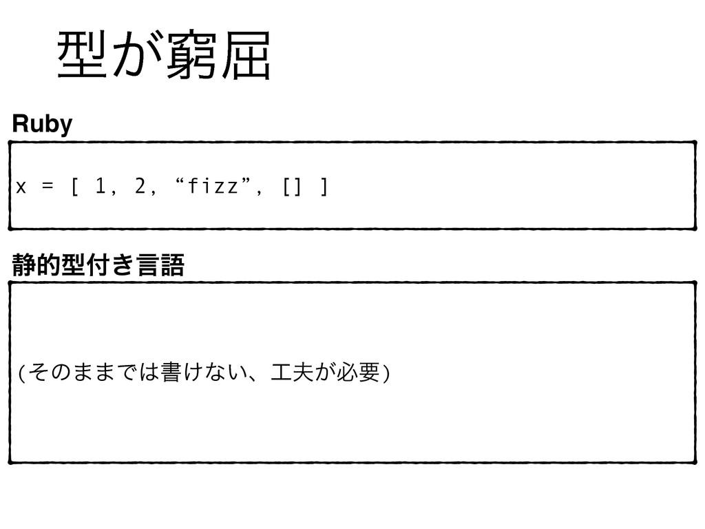 "ܕ͕ځ۶ (ͦͷ··Ͱॻ͚ͳ͍ɺ͕ඞཁ) x = [ 1, 2, ""fizz"", [] ..."