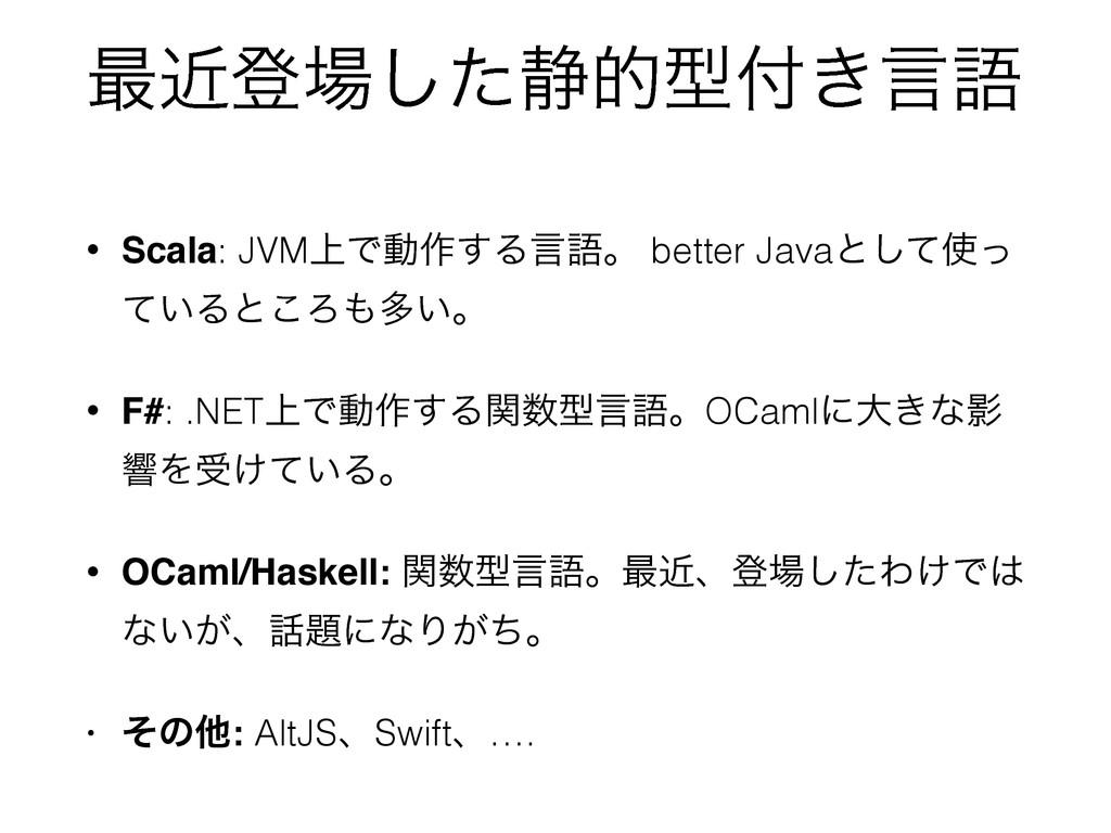 ࠷ۙొͨ͠੩తܕ͖ݴޠ • Scala: JVM্Ͱಈ࡞͢Δݴޠɻ better Java...