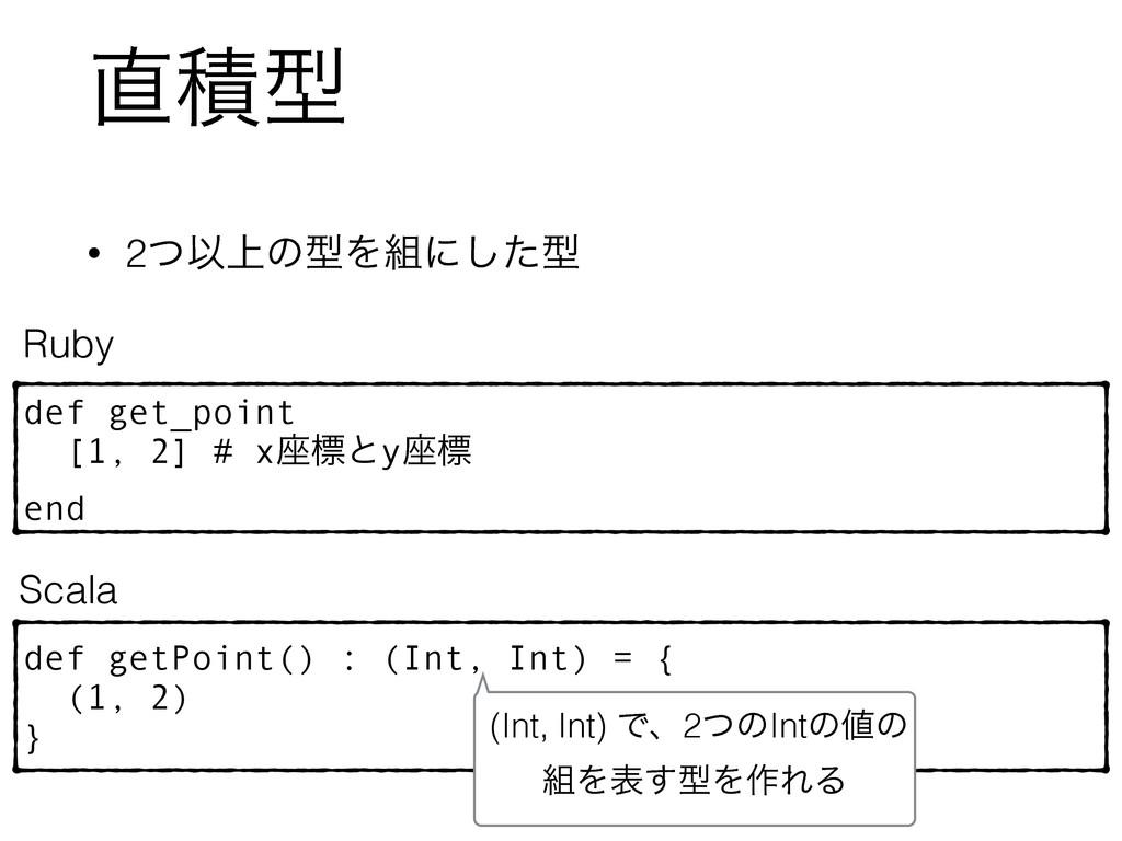 ੵܕ • 2ͭҎ্ͷܕΛʹͨ͠ܕ def getPoint() : (Int, Int) ...