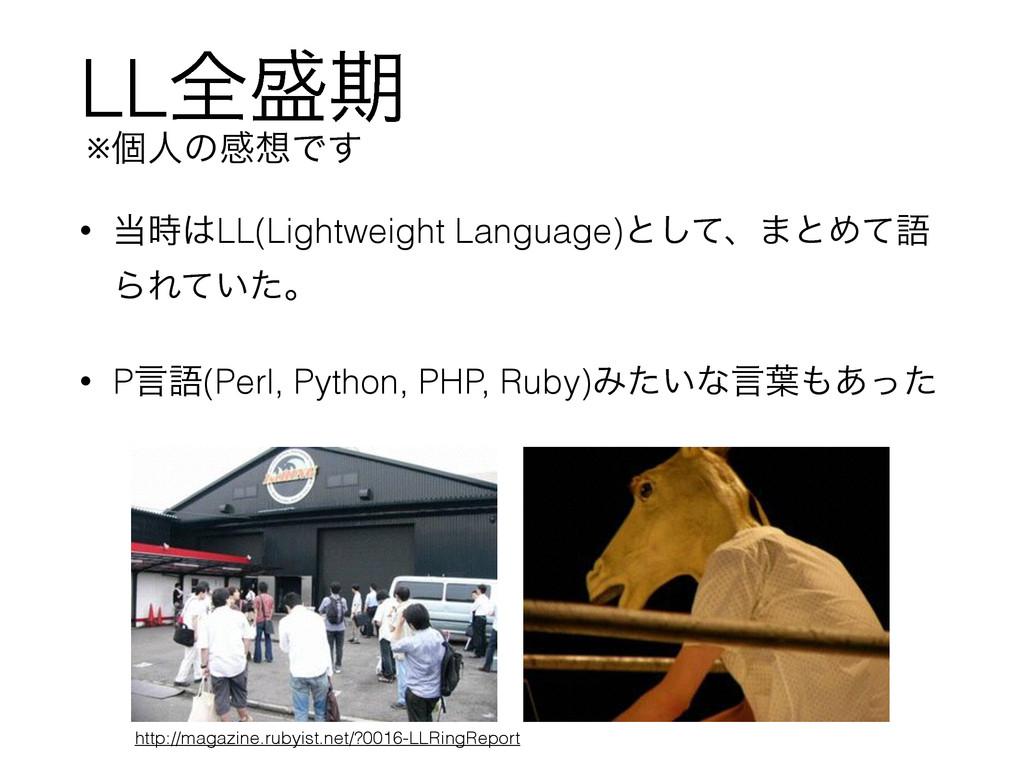 LLશظ • LL(Lightweight Language)ͱͯ͠ɺ·ͱΊͯޠ ΒΕ...
