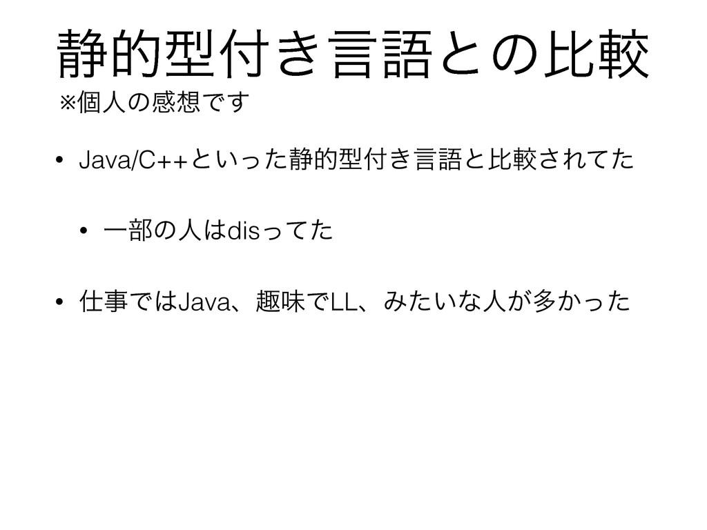 ੩తܕ͖ݴޠͱͷൺֱ • Java/C++ͱ͍ͬͨ੩తܕ͖ݴޠͱൺֱ͞Εͯͨ • Ұ෦ͷਓ...