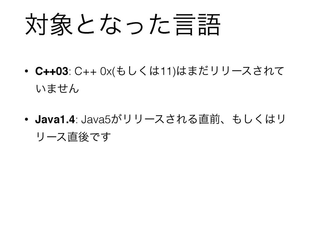 ରͱͳͬͨݴޠ • C++03: C++ 0x(͘͠11)·ͩϦϦʔε͞Εͯ ͍·ͤΜ...