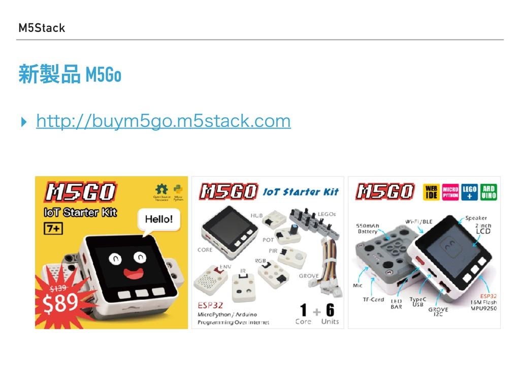 M5Stack ৽ M5Go ▸ IUUQCVZNHPNTUBDLDPN