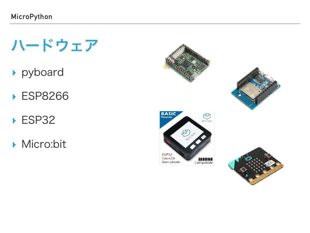 MicroPython ϋʔυΣΞ ▸ QZCPBSE ▸ &41 ▸ &41...