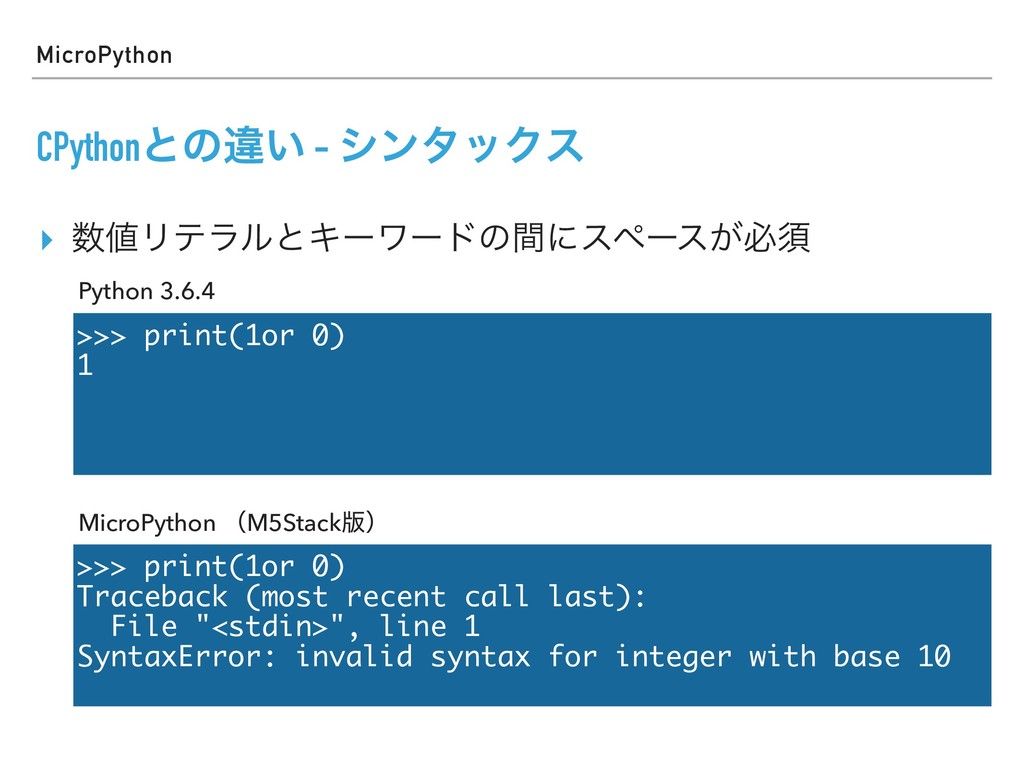 MicroPython CPythonͱͷҧ͍ - γϯλοΫε ▸ ϦςϥϧͱΩʔϫʔυ...