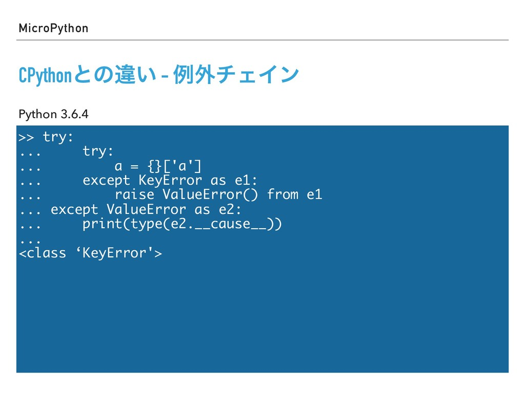 >> try: ... try: ... a = {}['a'] ... except Key...