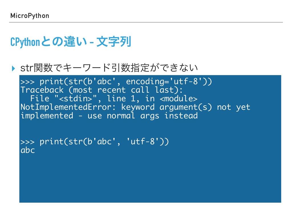 MicroPython CPythonͱͷҧ͍ - จྻ ▸ TUSؔͰΩʔϫʔυҾࢦఆ...