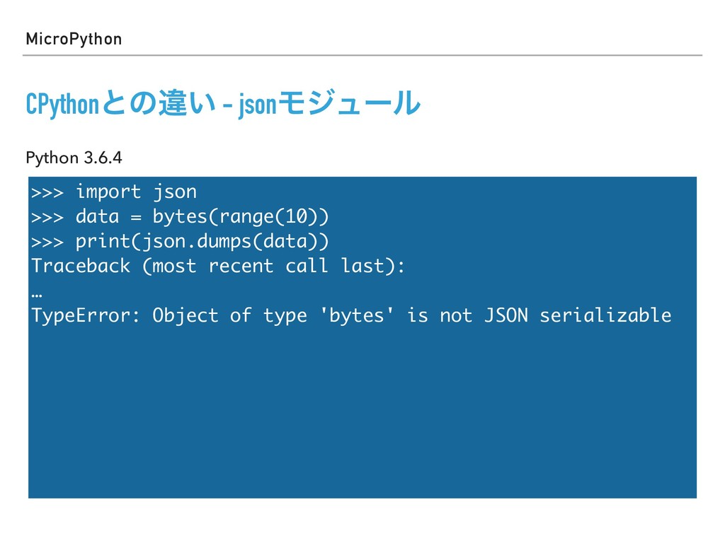MicroPython CPythonͱͷҧ͍ - jsonϞδϡʔϧ >>> import ...