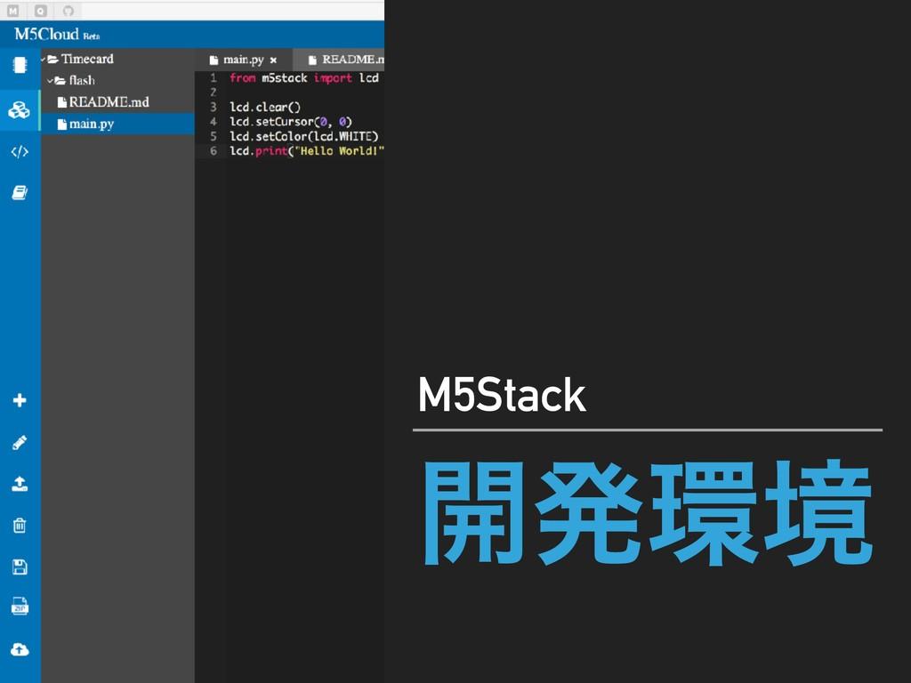 ։ൃڥ M5Stack