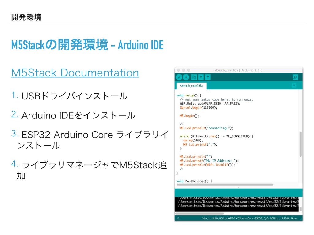 ։ൃڥ M5Stackͷ։ൃڥ - Arduino IDE .4UBDL%PDVNFO...