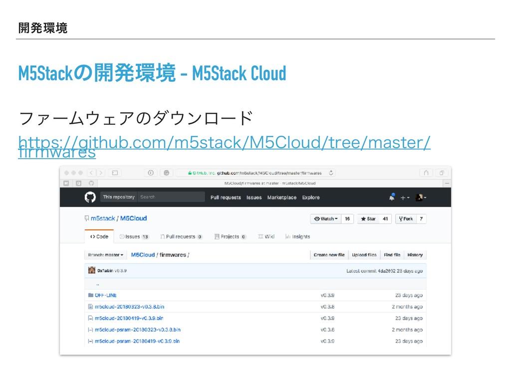 ։ൃڥ M5Stackͷ։ൃڥ - M5Stack Cloud ϑΝʔϜΣΞͷμϯϩʔ...