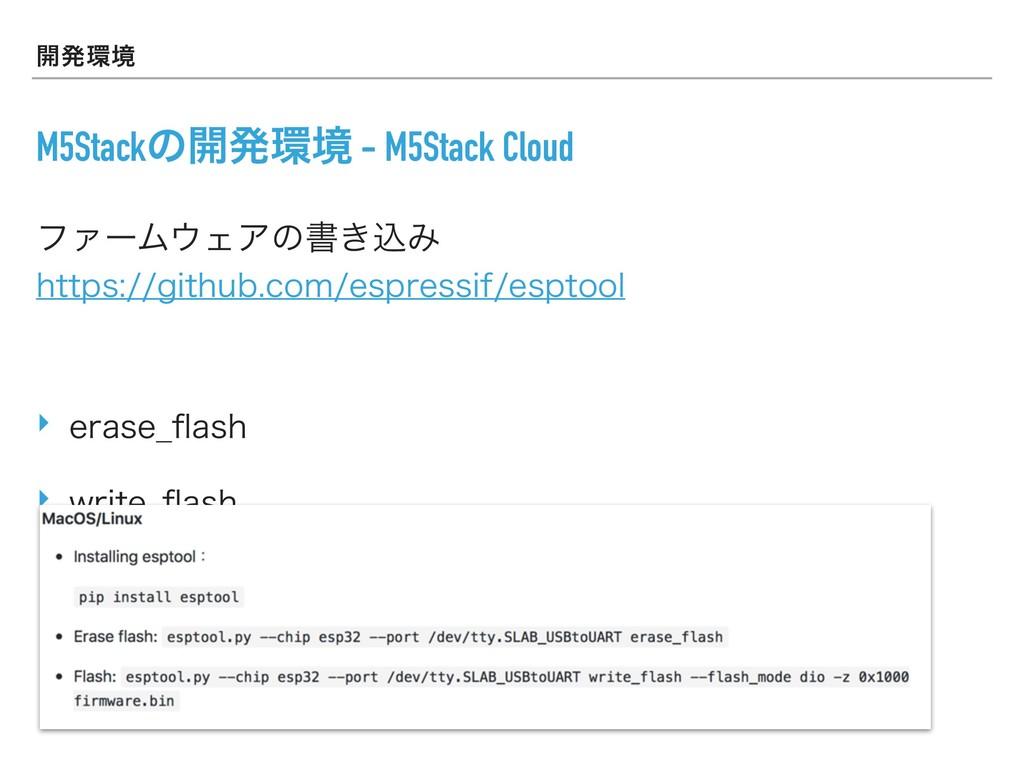 ։ൃڥ M5Stackͷ։ൃڥ - M5Stack Cloud ϑΝʔϜΣΞͷॻ͖ࠐΈ...