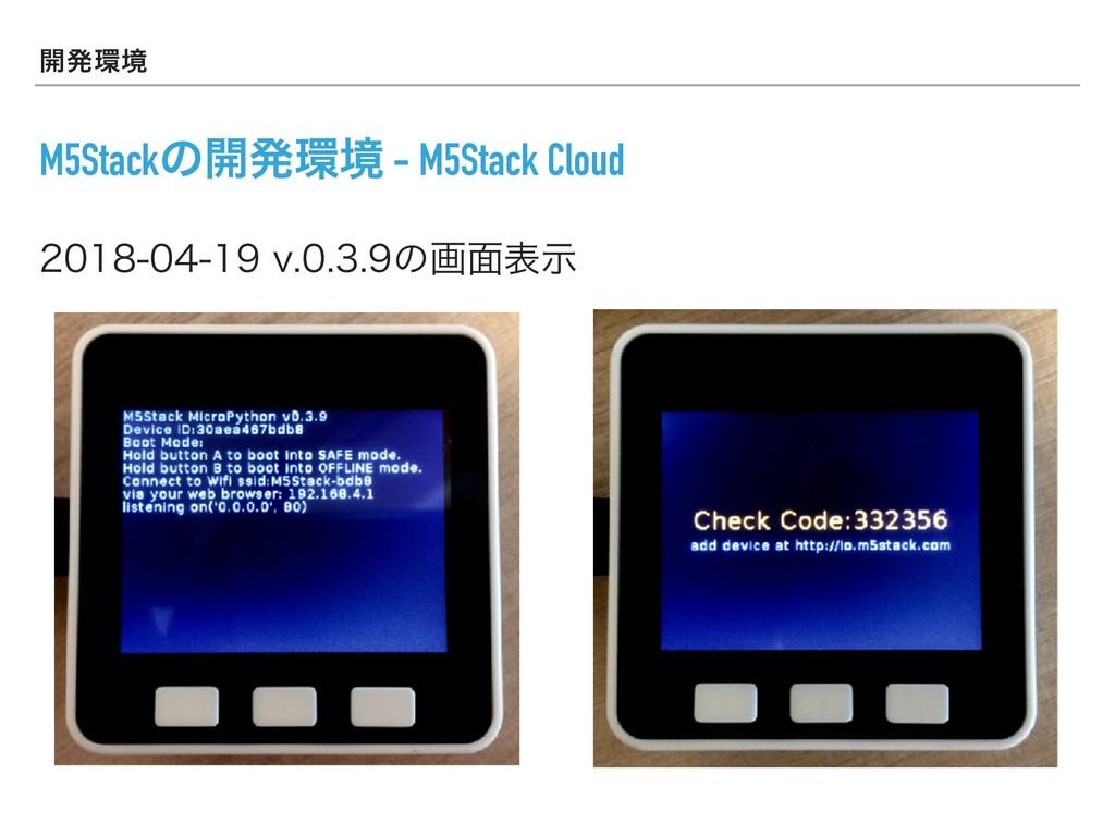 ։ൃڥ M5Stackͷ։ൃڥ - M5Stack Cloud W...