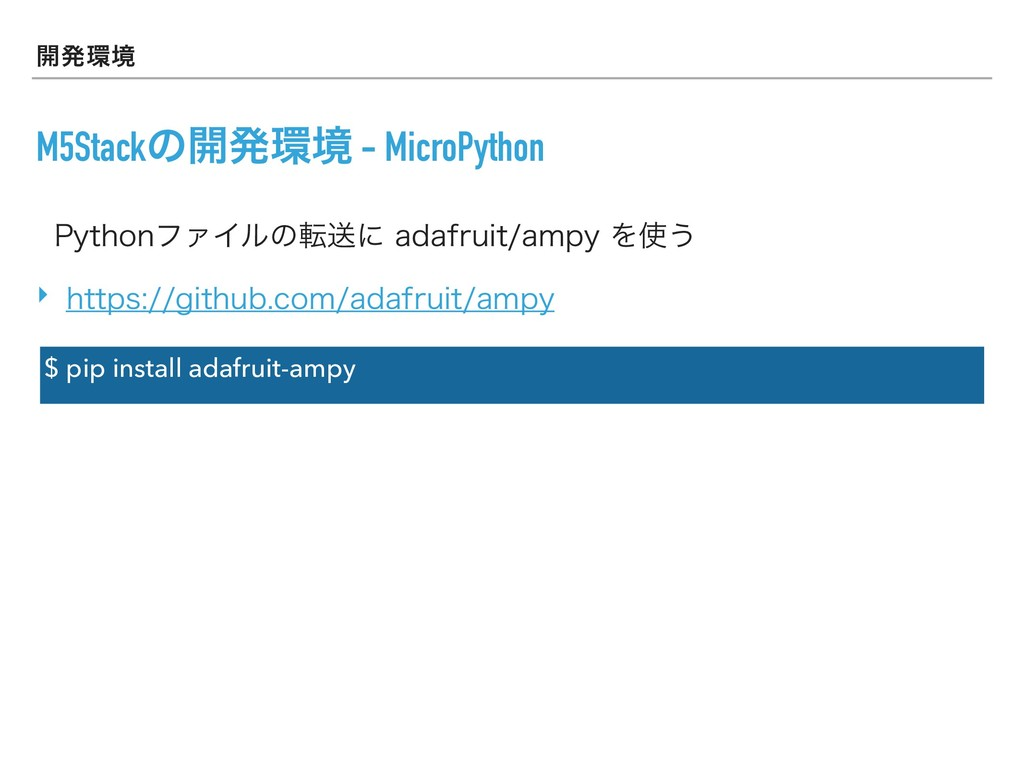 ։ൃڥ M5Stackͷ։ൃڥ - MicroPython 1ZUIPOϑΝΠϧͷసૹʹ...