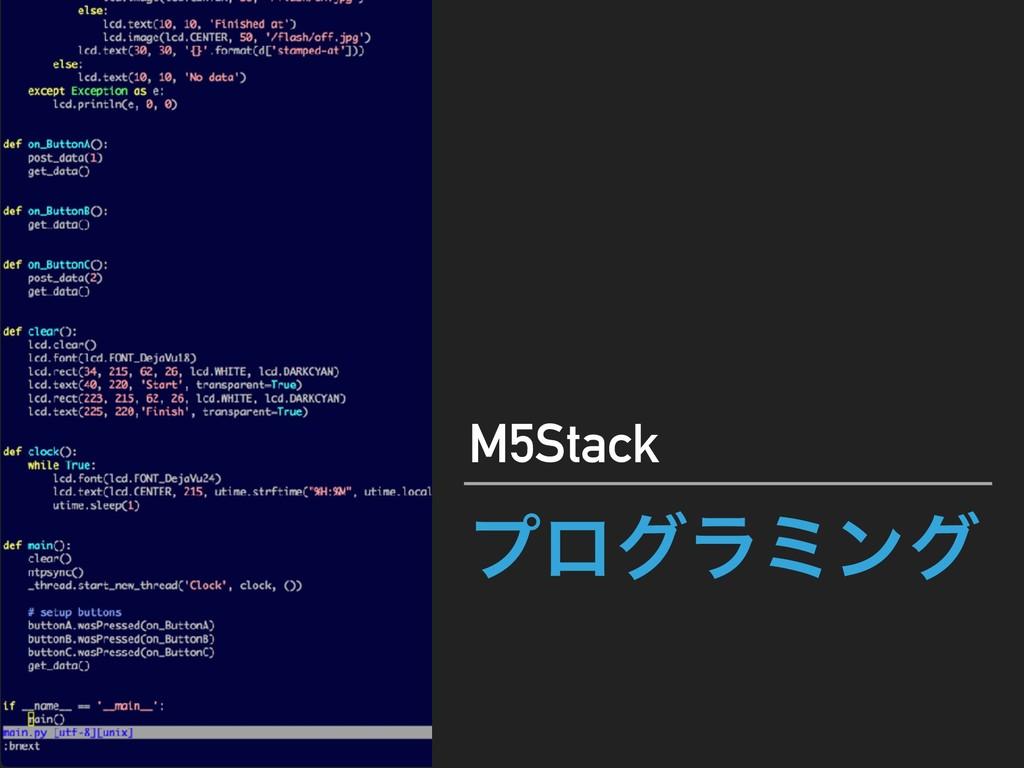ϓϩάϥϛϯά M5Stack